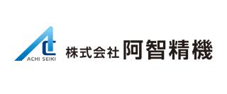 株式会社阿智精機